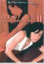 Real Spankings OTK Punishments 2 !NEU IM PROGRAMM!