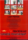 Chinese Punishment Lady Power HART-FEMDOM