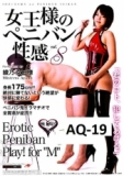 Asian Femdom Erotic Penibam play for M